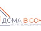 Увидеть изображение  Поможем купить дом в Сочи 82808646 в Москве
