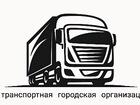 Скачать бесплатно foto  Грузоперевозки и курьерская доставка по всей России 83055450 в Москве