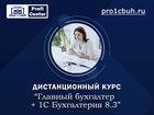 Свежее изображение Курсы, тренинги, семинары Курсы бухгалтера и 1с бухгалтерия 83745643 в Москве
