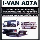Модель Тата автобус, книга по ремонту