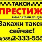 Такси Престиж Щербинка Бутово