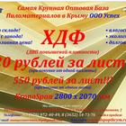 Реализуем ХДФ производства завода Kronospan Беларусь