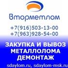 Приём и вывоз металлолома в Рузе, демонтаж металлоконструкций