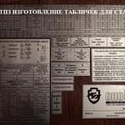 Изготовление шильдиков-табличек для станков 1к62, 16к20,16к25