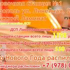 Низкая и выгодная цена на ДСП в Крыму