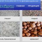 ГК Стройприм предлагаем купить нерудные материалы и купить бетон