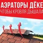 Новинка ассортимента коньковый аэратор Дёке
