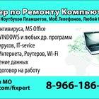Ремонт Компьютеров, Мониторов, Матриц, Ноутбуков