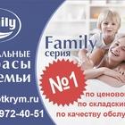 Матрасы КДМ Family оптом и в розницу в Крыму