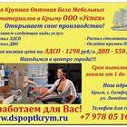 Распилить и купить ДСП в Крыму