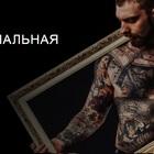 Тату, художественная татуировка, коррекция
