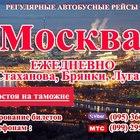 Автобус Москва-Луганск-Алчевск-Стаханов