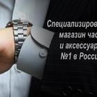 Купить часы в специализированном интернет-магазине БосТайм