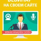 Вебинар на своем сайте - свой сервис вебинаров и конференций