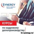 Курс повышения квалификации по кадровому делопроизводству
