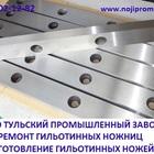 Купить ножи гильотинные от производителя 520х75х25мм для гильотинных
