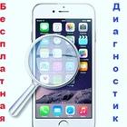 Ремонт iPhone за 20 минут, Гарантия 3 месяца