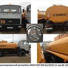 Специализированный автомобиль МАЗ-5337-044 АЦ-56552-11