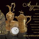 Продаю и покупаю антиквариат, винтажные изделия и предметы старины