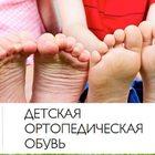 Детская ортопедическая обувь в Москве