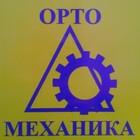 Франшиза, Сеть залов тренажеров Орто-Механика