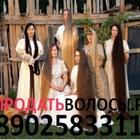 Продать волосы в Москве, Дорого