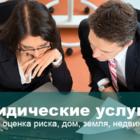 Профессиональная помощь юристов и адвокатов с гарантией в Челябинске