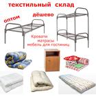 Мебель для общежитий и гостиниц, кровати, столы, тумбочки, матрацы, одеяла
