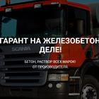 Доставка бетона и раствора всех марок в Казани