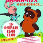 Детский спектакль в театре На Михалковской