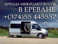 Аренда микроавтобусов в Ереване Лучшая цена на аренду транспортных средств в Ере