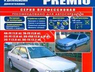 Продаётся книга о модели Тойота в Москве Продаётся книги Toyota corona premio, в