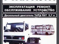 Модель Тата автобус, книга по ремонту Любое авто должно проходить ремонт без мал