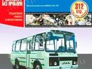 Автобусы Паз - книга по ремонту и профилактике Как в разы увеличить жизнь извест