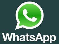 Программа для Whatsapp рассылки по клиентам Эксклюзивное предложение на рынке: П