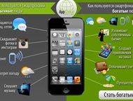 Увеличение прибыли от 20 до 70% для Вашего бизнеса Разработка мобильных приложений для Вашего бизнеса c гарантированным увеличением прибыли от 20 до 7, Санкт-Петербург - Версии сайта для мобильных устройств