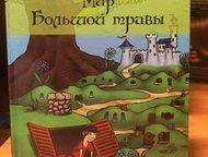 """Детская книга Вышла интересная, смешная детская книга """"Мир Большой травы"""" Голубе"""