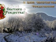 Конный тур «Рождественский» в горах Адыгеи Конная база «Золотая подкова» рада пр