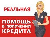 Кредитование заемщиков в Москве Поможем с получением кредита на сумму до 2 000 0