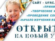 Детская школа робототехники UFRC-School UFRC-School – это современная школа робо