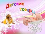 Товары для детей Большой выбор детских товаров по низким ценам.   Доставка по вс