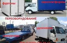 Удлинение грузовых автомобилей ГАЗ, Hyundai, Isuzu,Tata, Baw, Foton
