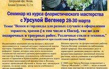 Семинар из курса флористического мастерства с Урсулой Вегенер 28 - 30 марта