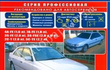 Продаётся книга о модели Тойота в Москве