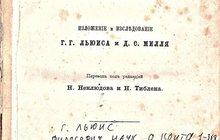 Книга Огюстъ Контъ и положительная философия, С, - Петербург, 1867 г