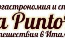 ООО Пунто Италия