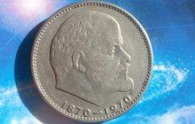 Монеты СССР, Продам 1 рубль