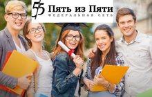 Курсы подготовки к ЕГЭ / ГИА Пять из пяти