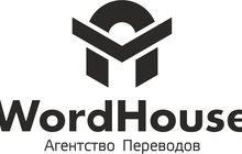 Переводы от бюро-агентства Word-House