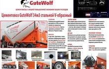 Цистерны GuteWolf для перевозки цемента